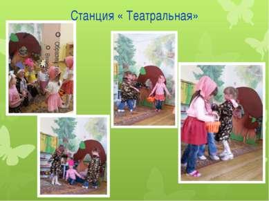 Станция « Театральная»