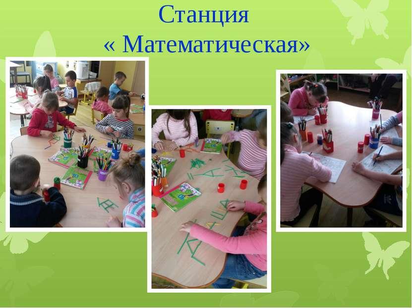 Станция « Математическая»
