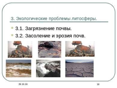 * * 3. Экологические проблемы литосферы. 3.1. Загрязнение почвы. 3.2. Засолен...