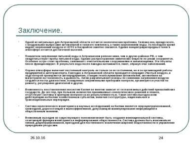 * * Заключение. Одной из актуальных для Астраханской области остается экологи...