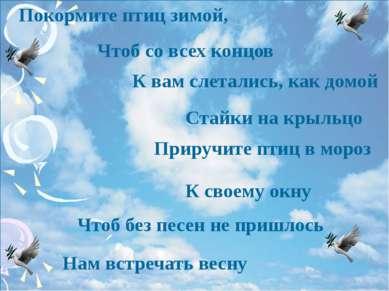 Покормите птиц зимой, Чтоб со всех концов К вам слетались, как домой Стайки н...