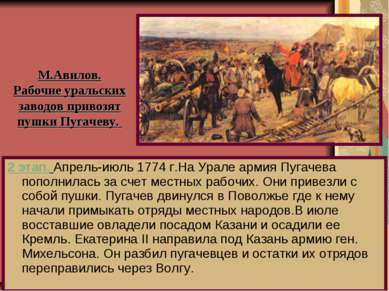 2 этап. Апрель-июль 1774 г.На Урале армия Пугачева пополнилась за счет местны...