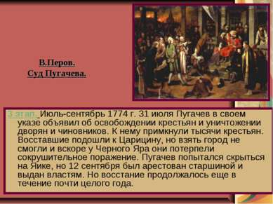 3 этап. Июль-сентябрь 1774 г. 31 июля Пугачев в своем указе объявил об освобо...