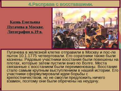 4.Расправа с восставшими. Пугачева в железной клетке отправили в Москву и пос...
