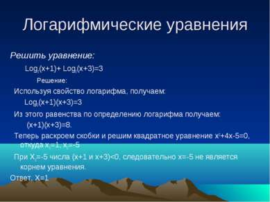Логарифмические уравнения Решить уравнение: Log2(x+1)+ Log2(x+3)=3 Решение: И...