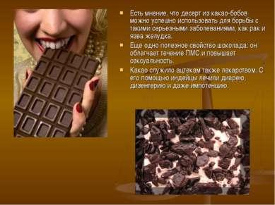 Есть мнение, что десерт из какао-бобов можно успешно использовать для борьбы ...