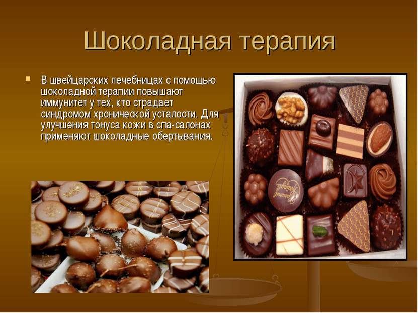 Шоколадная терапия В швейцарских лечебницах с помощью шоколадной терапии повы...