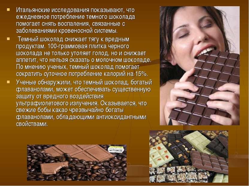 Итальянские исследования показывают, что ежедневное потребление темного шокол...