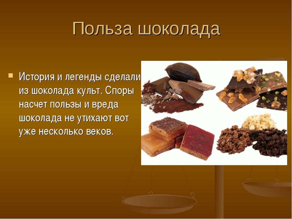 Польза шоколада История и легенды сделали из шоколада культ. Споры насчет пол...