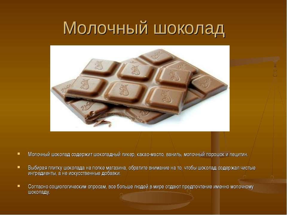 Молочный шоколад Молочный шоколад содержит шоколадный ликер, какао-масло, ван...