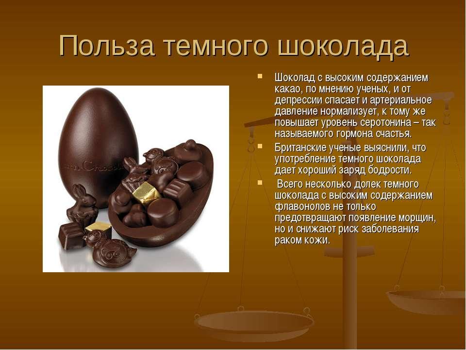 Польза темного шоколада Шоколад с высоким содержанием какао, по мнению ученых...
