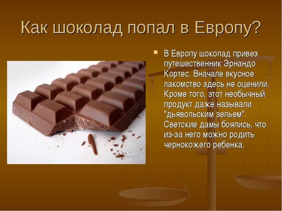 Как шоколад попал в Европу? В Европу шоколад привез путешественник Эрнандо Ко...