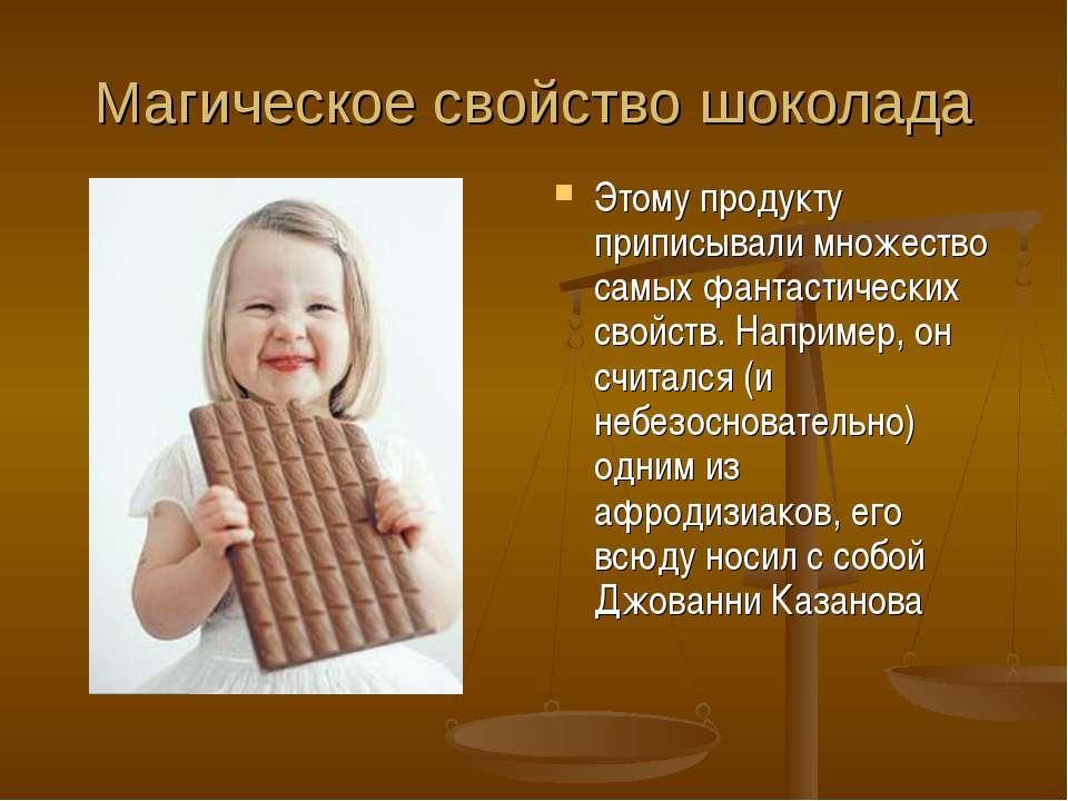 Магическое свойство шоколада Этому продукту приписывали множество самых фанта...
