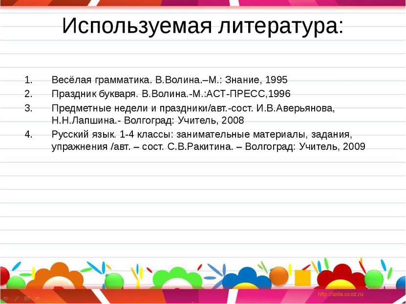 Используемая литература: Весёлая грамматика. В.Волина.–М.: Знание, 1995 Празд...