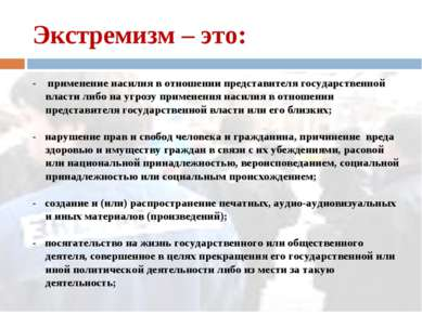 Экстремизм – это: - применение насилия в отношении представителя государствен...