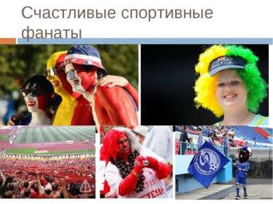 Счастливые спортивные фанаты