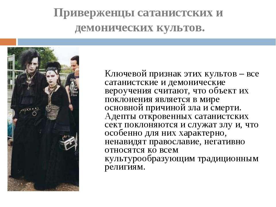 Ключевой признак этих культов – все сатанистские и демонические вероучения сч...
