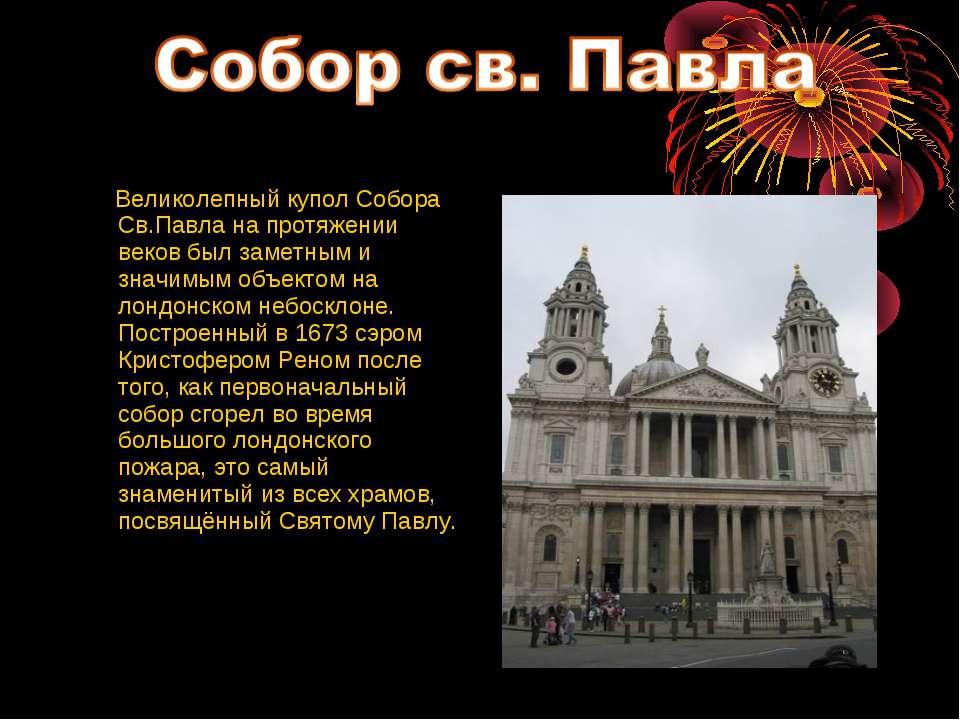 Великолепный купол Собора Св.Павла на протяжении веков был заметным и значимы...
