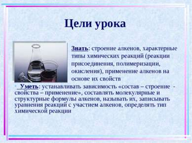 Цели урока Знать: строение алкенов, характерные типы химических реакций (реак...