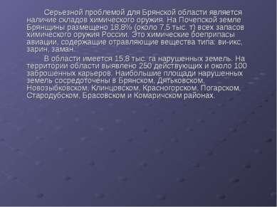 Серьезной проблемой для Брянской области является наличие складов химического...
