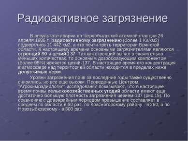 Радиоактивное загрязнение В результате аварии на Чернобыльской атомной станци...