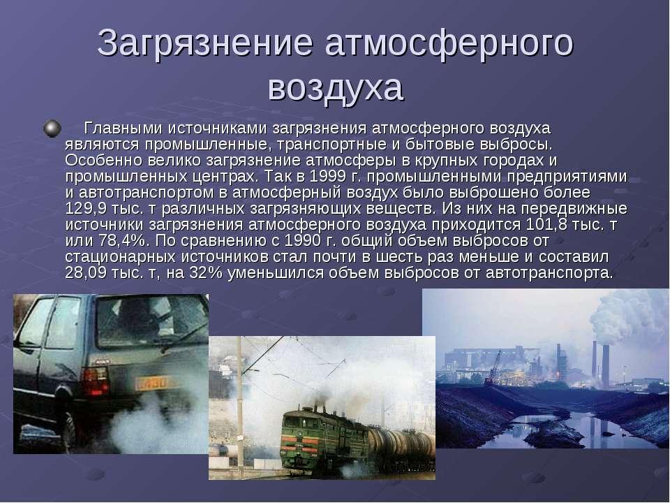 Загрязнение атмосферного воздуха Главными источниками загрязнения атмосфе...