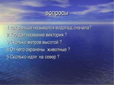 вопросы 1 как раньше назывался водопад сначала? 2 Кто дал название виктория ?...