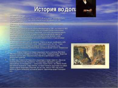История водопада История водопада Самые древние известные науке жители област...