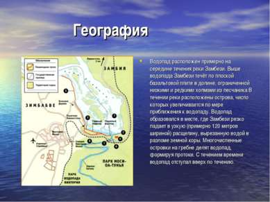 География Водопад расположен примерно на середине течения реки Замбези. Выше ...
