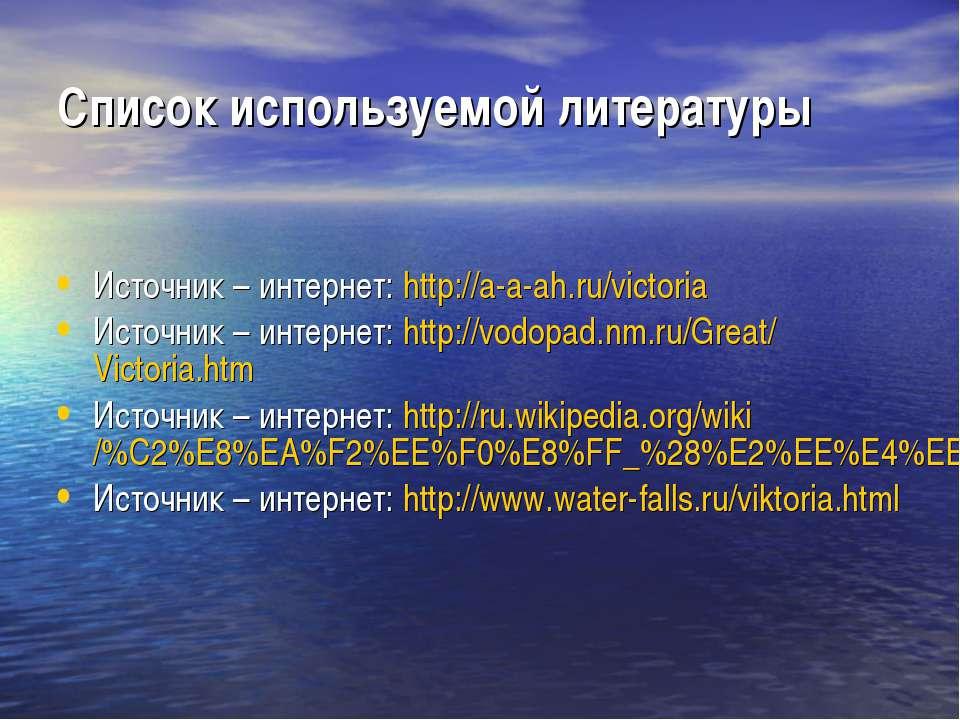 Список используемой литературы Источник – интернет: http://a-a-ah.ru/victoria...
