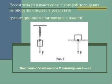 Весом тела называют силу, с которой тело давит на опору или подвес в результа...
