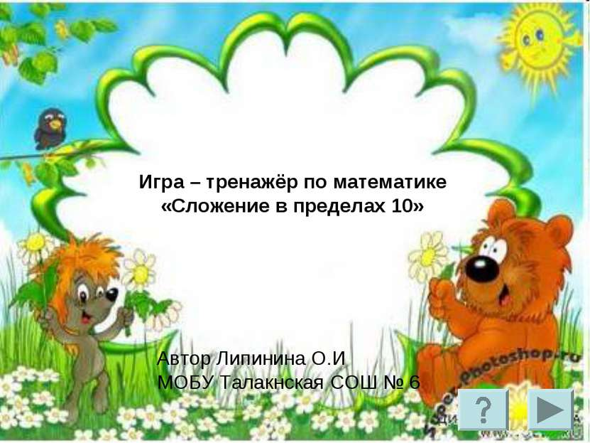 Игра – тренажёр по математике «Сложение в пределах 10» Автор Липинина О.И МОБ...