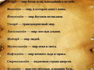 Асгард— мир богов-асов, находящийся на небе. Ванахейм— мир, в котором живут...