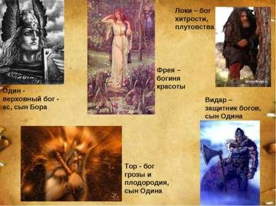 Один - верховный бог - ас, сын Бора Тор - бог грозы и плодородия, сын Одина В...