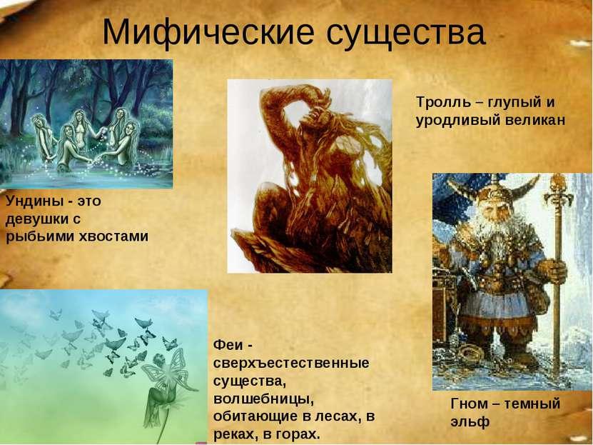 Мифические существа Ундины - это девушки с рыбьими хвостами Тролль – глупый и...