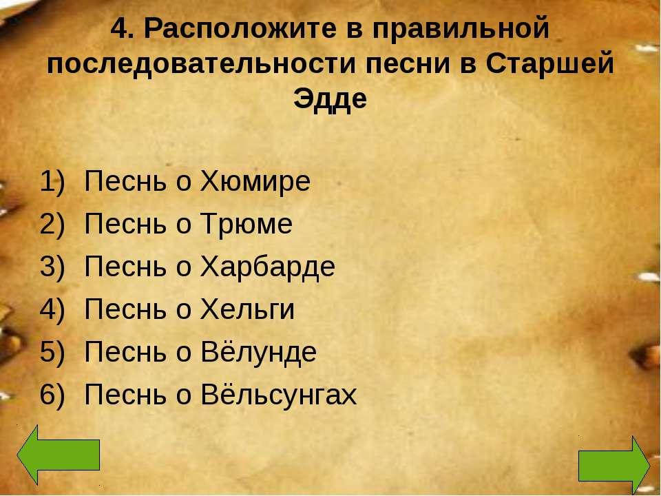 4. Расположите в правильной последовательности песни в Старшей Эдде Песнь о Х...