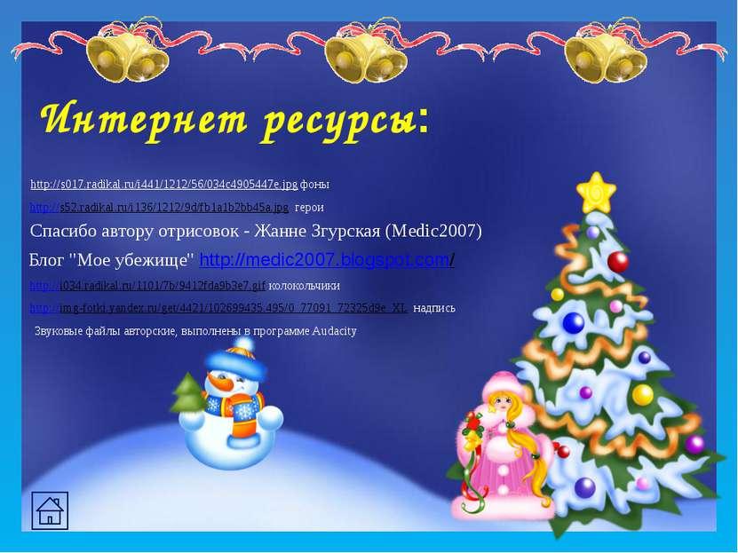Интернет ресурсы: http://s52.radikal.ru/i136/1212/9d/fb1a1b2bb45a.jpg герои h...