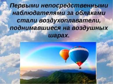 Первыми непосредственными наблюдателями за облаками стали воздухоплаватели, п...