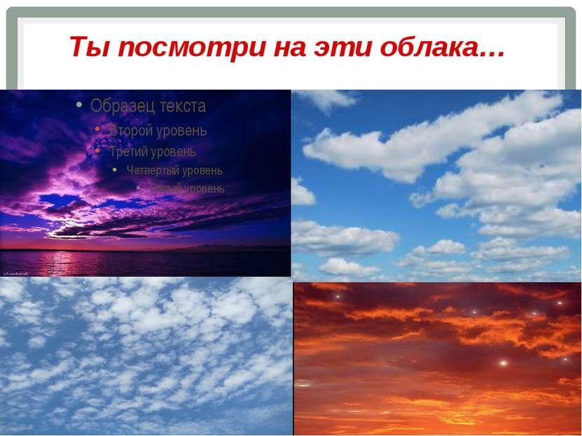 Ты посмотри на эти облака…