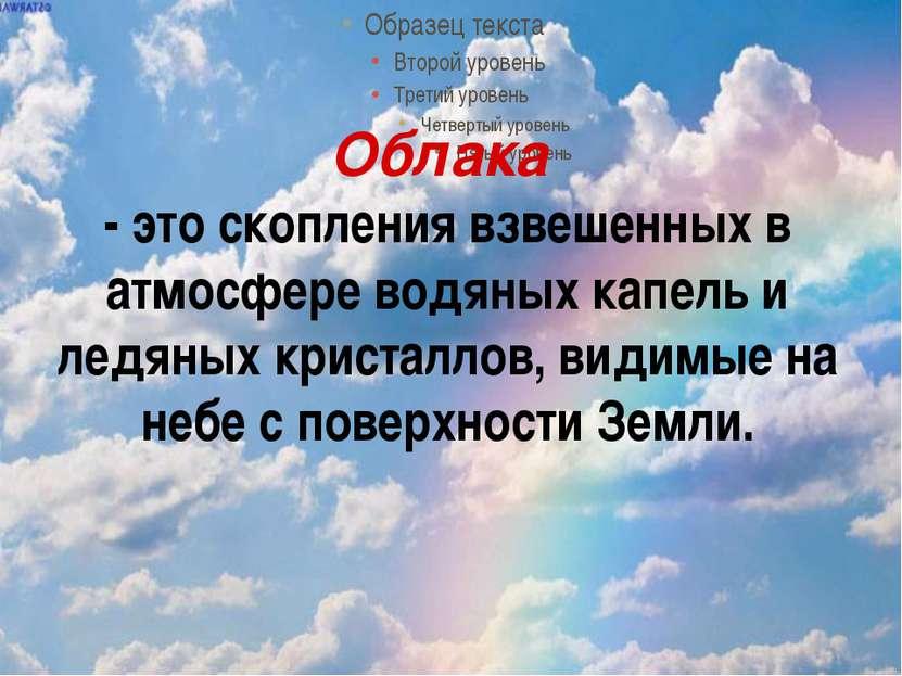 Облака - это скопления взвешенных в атмосфере водяных капель и ледяных криста...