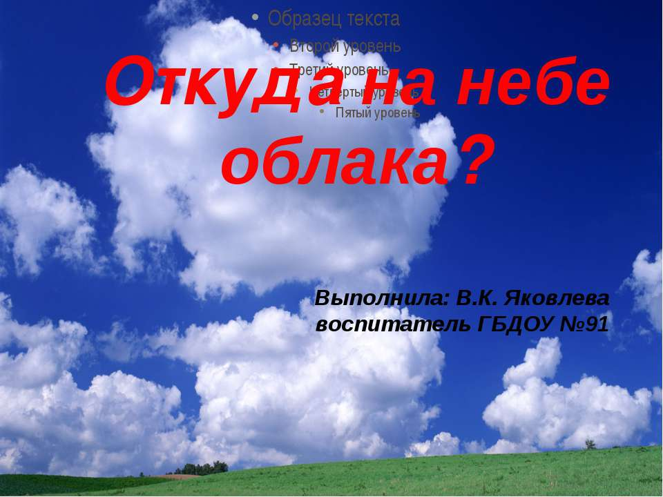 Откуда на небе облака? Выполнила: В.К. Яковлева воспитатель ГБДОУ №91