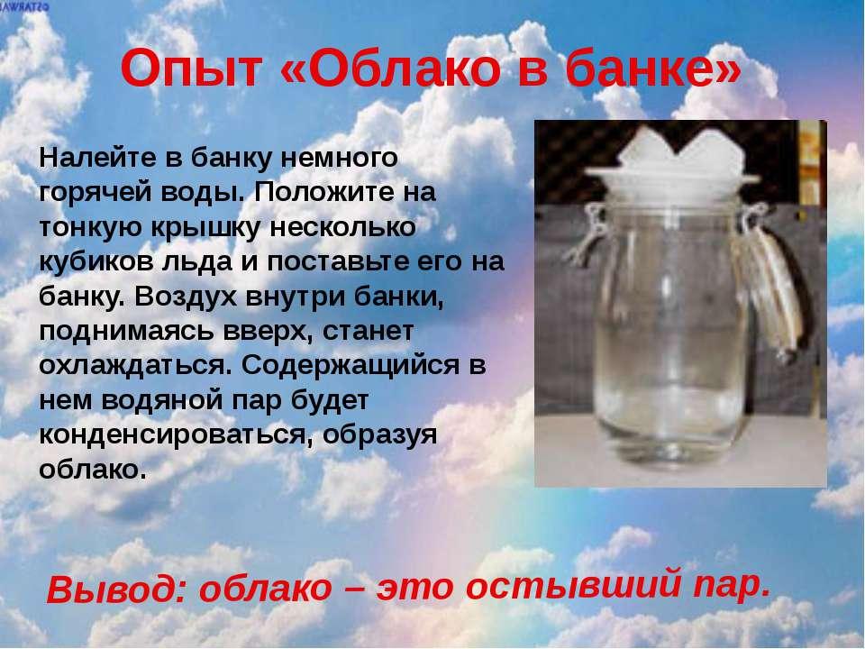 Опыт «Облако в банке» Налейте в банку немного горячей воды. Положите на тонку...