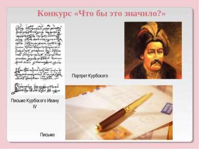 Письмо Курбского Ивану IV Портрет Курбского Письмо Конкурс «Что бы это значило?»