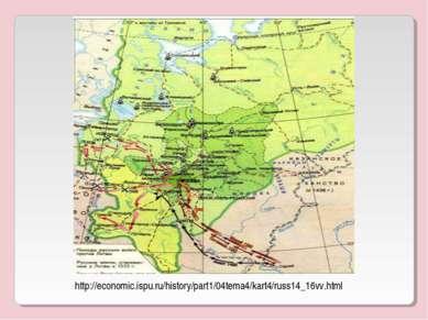http://economic.ispu.ru/history/part1/04tema4/kart4/russ14_16vv.html