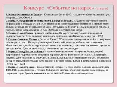 1. Карта «Куликовская битва» - Куликовская битва 1380 , на данное событие ука...