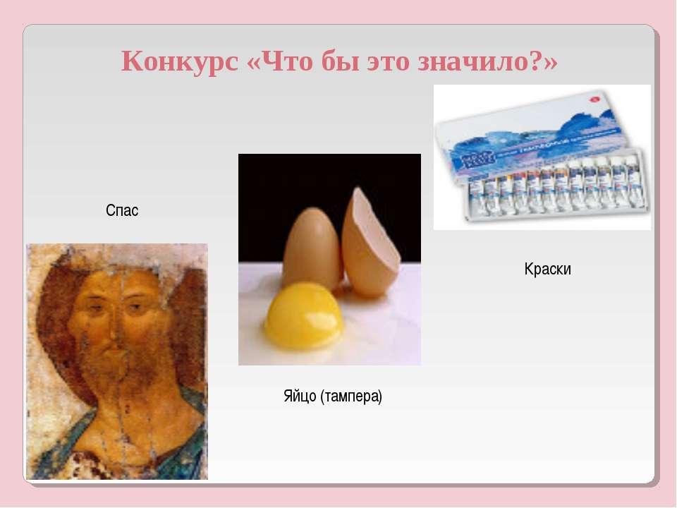 Спас Яйцо (тампера) Краски Конкурс «Что бы это значило?»