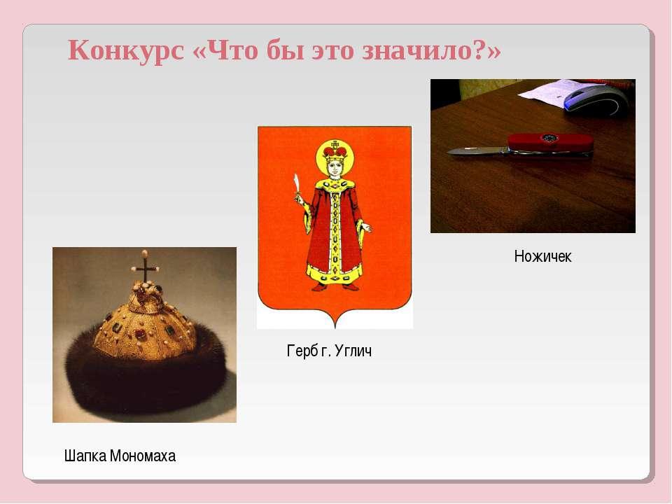 Шапка Мономаха Герб г. Углич Ножичек Конкурс «Что бы это значило?»