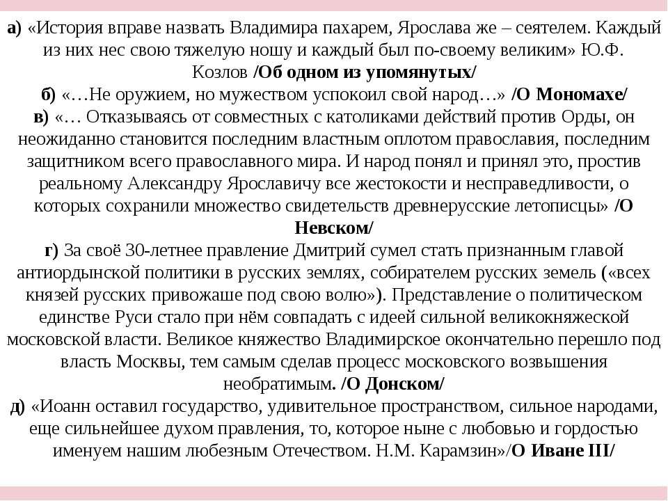 а) «История вправе назвать Владимира пахарем, Ярослава же – сеятелем. Каждый ...