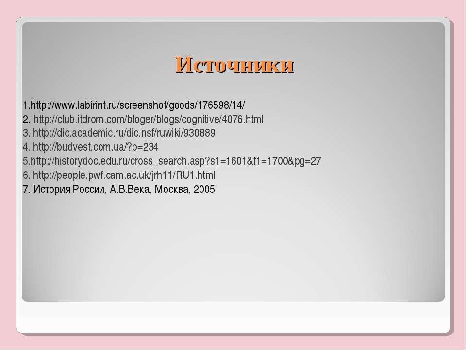 Источники 1.http://www.labirint.ru/screenshot/goods/176598/14/ 2. http://club...