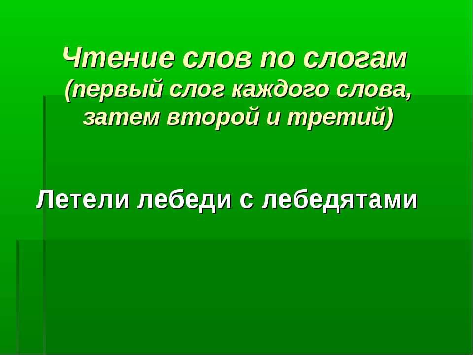 Чтение слов по слогам (первый слог каждого слова, затем второй и третий) Лете...